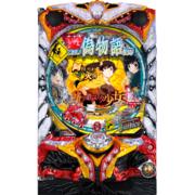 【送料無料・税込】パチンコCR偽物語299Ver.